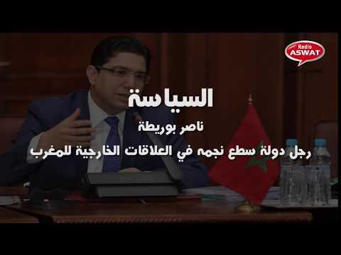 السياسة - ناصر بوريطة
