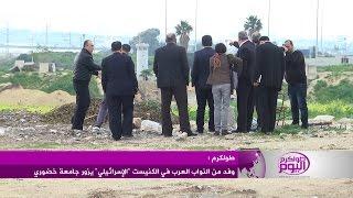 وفد من النواب العرب في الكنيست الإسرائيلي يزور جامعة خضوري