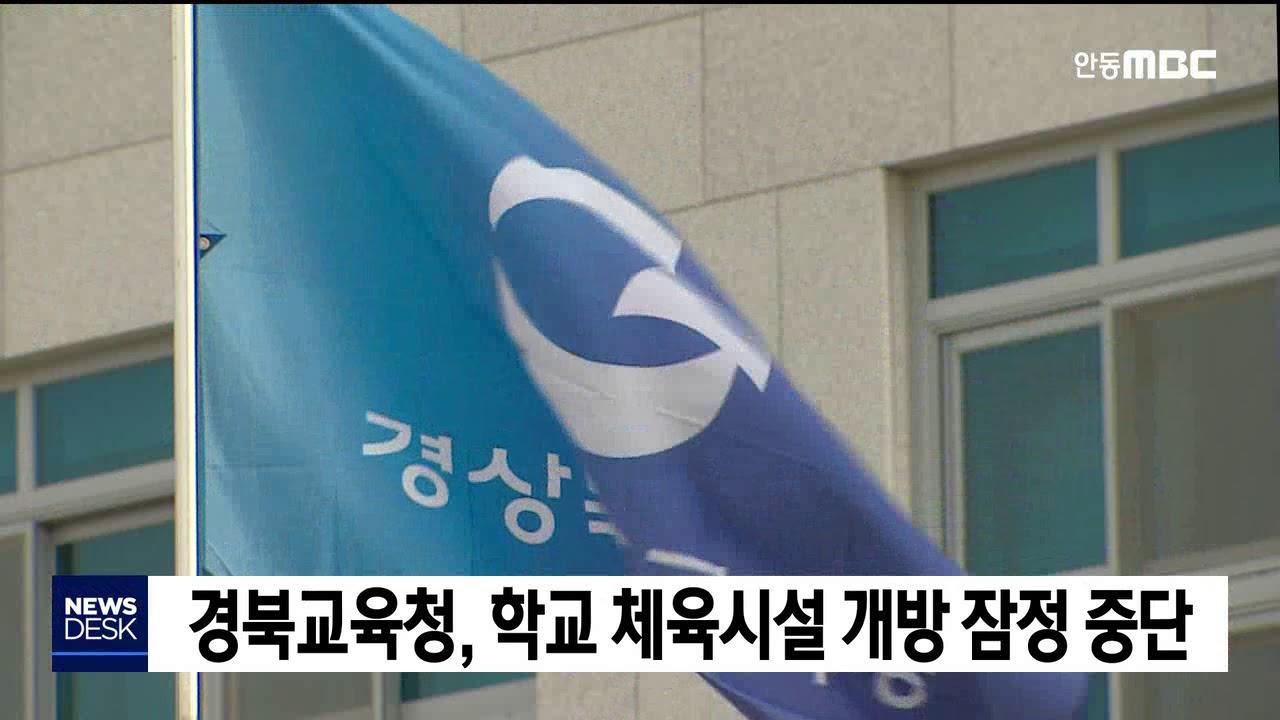 경북교육청, 학교체육시설 개방 잠정 중단