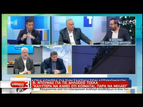 Έντονες αντιδράσεις για τις δηλώσεις Τόσκα | 22/12/2019 | ΕΡΤ