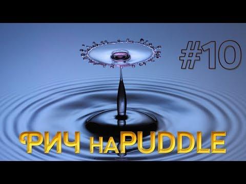 Рич наPuddle #10