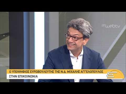 Ο Μιχάλης Αγγελόπουλος, υποψήφιος Ευρωβουλευτής ΝΔ, στην ΕΠΙΚΟΙΝΩΝΙΑ | 14/05/2019 | ΕΡΤ