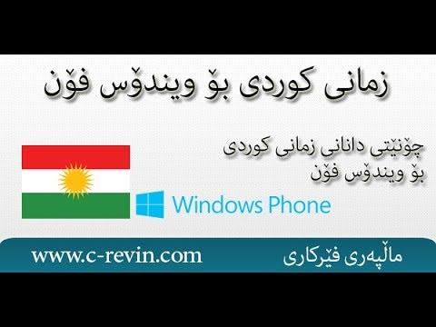 زمانی کوردی بۆ ویندۆس فۆن kurdish language for windows phone