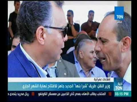 وزير النقل يتابع اللمسات الأخيرة لطريق « شبرا/بنها » الحر قبل افتتاحه خلال احتفالات اكتوبر