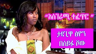 Seifu on Ebs Interview with - Model Tsiyon