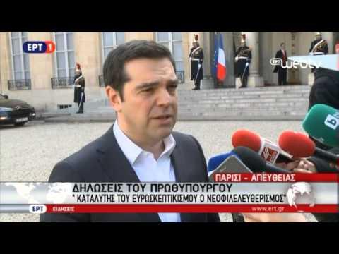 Δηλώσεις Πρωθυπουργού από τη συνάντηση των Ευρωπαίων σοσιαλδημοκρατικών ηγετών στο Παρίσι