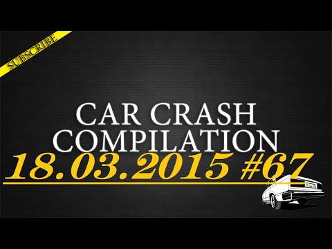 Car crash compilation #67 | Подборка аварий 18.03.2015
