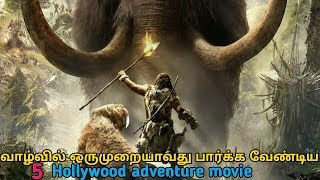 5 Hollywood adventure movies you should watch | tubelight mind | tamil |