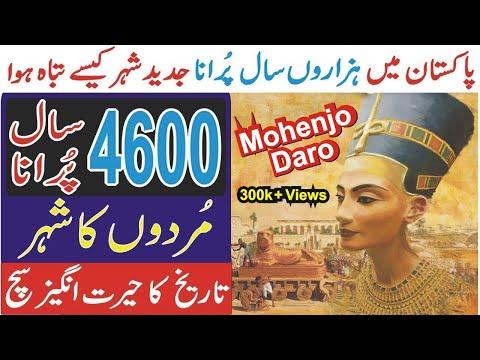 Mohenjo daro history and documentary in urdu - Hairat Angez