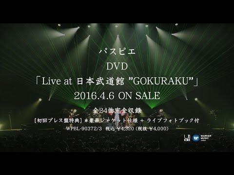 """パスピエ「Live at 日本武道館 """"GOKURAKU""""」スポット映像"""