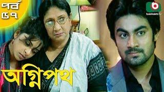 Download Video বাংলা নাটক - অগ্নিপথ | Agnipath | EP 57 | Raunak Hasan, Mousumi Nag, Afroza Banu, Shirin Bokul MP3 3GP MP4