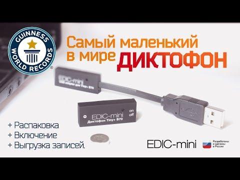 EDIC-mini Tiny+ B70 — самый маленький диктофон в мире (распаковка, включение, выгрузка) (видео)