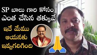 Music Director RP Patnaik About SP Balasubrahmanyam Jayanthi | SPB |
