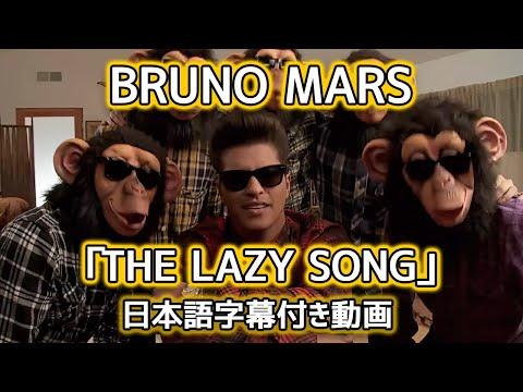 ブルーノ・マーズ「The Lazy Song  / ザ・レイジー・ソング」【日本語字幕付き動画】