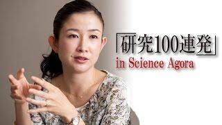 ニコニコ学会β「研究100連発」 in Science Agora [4]坊農 真弓