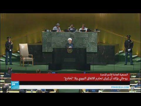 العرب اليوم - شاهد: الرئيس الإيراني يلقي خطابًا أمام الجمعية العامة للأمم المتحدة