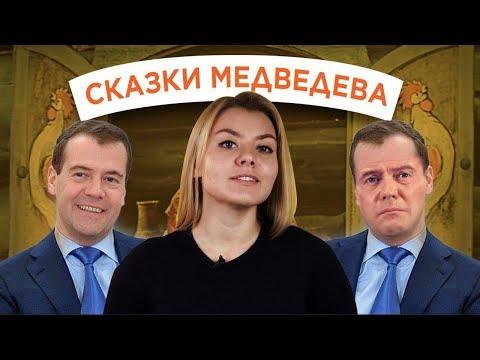 Ложь Дмитрия Медведева