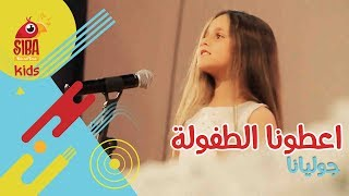 Video اعطونا الطفولة | جولينا | Siba Kids MP3, 3GP, MP4, WEBM, AVI, FLV Desember 2018
