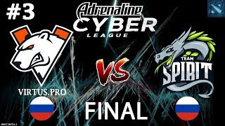 ОТМУДОХАЛИ ПОСОНОВ | Virtus.Pro vs Spirit (gOLD) #3 (BO5) GRAND FINAL | Adrenaline Cyber League 2019