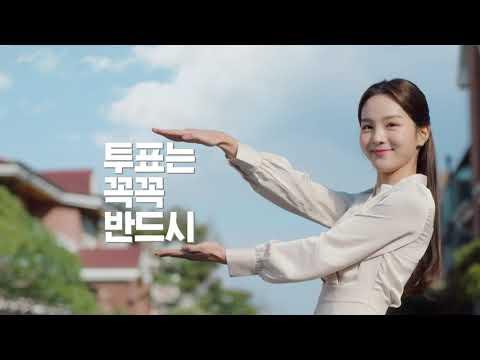 4.15 국선 정책선거 영상(장성규, 송소희)  영상 캡쳐화면