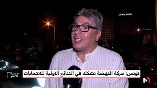 تونس .. جدل حول النتائج الأولية للانتخابات وحركة النهضة تشكك