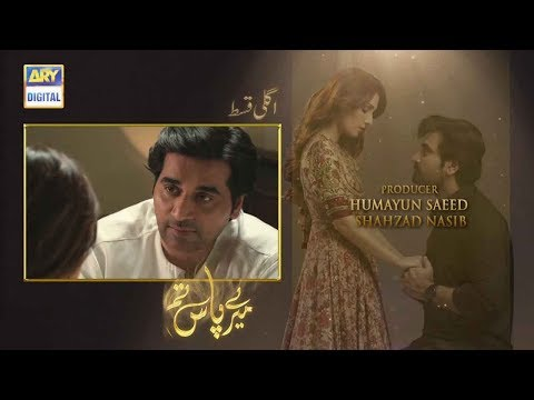 Meray Paas Tum Ho Episode 6 | Teaser | ARY Digital Drama