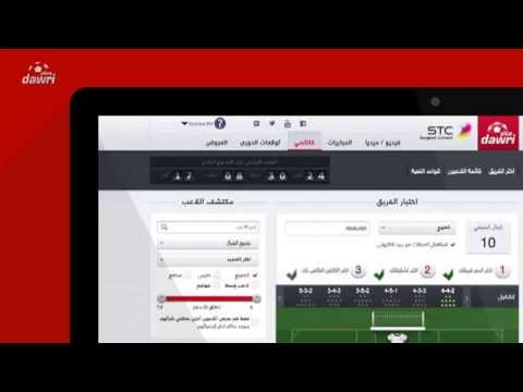 Video of دوري بلس - Dawri Plus