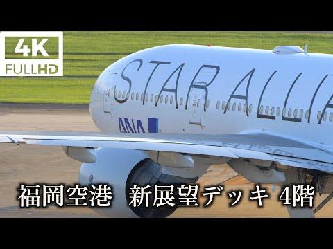 福岡空港 新展望デッキ 4階 2020/8/17 夕暮れ