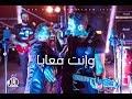 Wenta ma'aia / تامر حسني و الشاب خالد