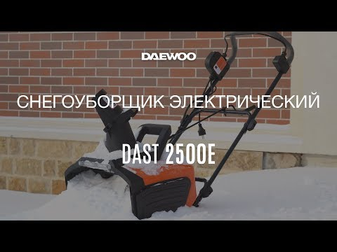 Электрический снегоуборщик Daewoo DAST 2500E