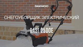Обзор снегоуборщика DAEWOO DAST 2500E