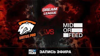Virtus.pro vs MidOrFeed, DreamLeague Season 8, game 1 [Lex, Maelstorm]