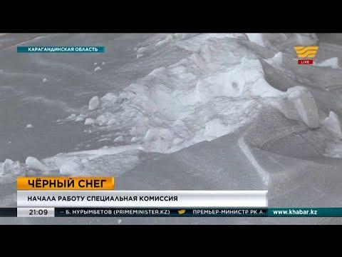 Черный снег в Темиртау: Специальная комиссия начала проверку