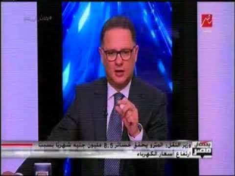قناة MBCمصر برنامج يحدث في مصر مداخلة هاتفية لوزير النقل حول سعر تذكرة المترو 25 12 2017