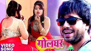 Video 2018 का सुपरहिट धमाका - गोलघर - Ajeet Anand - Maar Bhail Golghar Pe - Golghar - Bhojpuri Hit Songs download in MP3, 3GP, MP4, WEBM, AVI, FLV January 2017