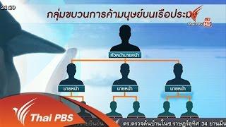 ที่นี่ Thai PBS - 3 ก.ย. 58