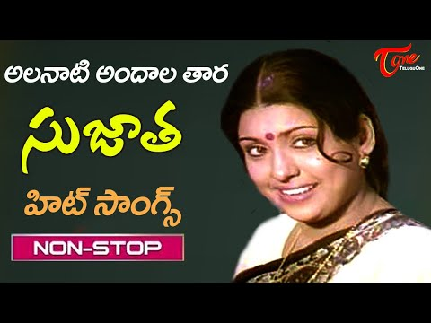 Veteran Actress Sujatha Birthday Special | Telugu Evergreen Video Songs Jukebox | Old Telugu Songs