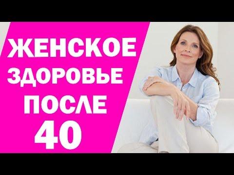 Женское здоровье после 40. Здоровье женщины (видео)
