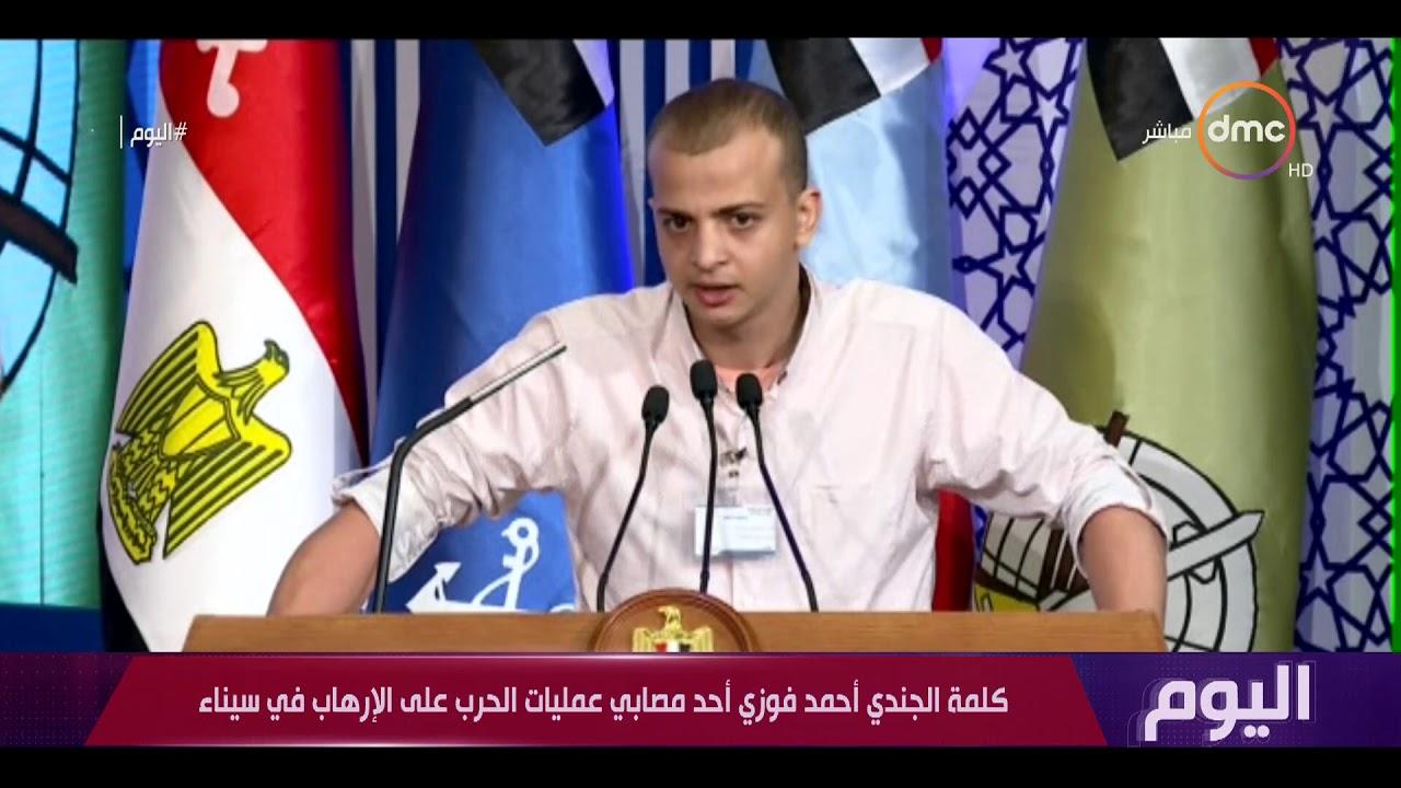 اليوم - كلمة الجندي أحمد فوزي أحد مصابي عمليات الحرب علي الإرهاب في سيناء