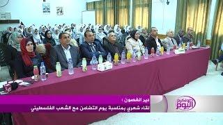 مدرسة إناث دير الغصون الثانوية تنظم لقاءاً شعريا بمناسبة يوم التضامن مع الشعب الفلسطيني