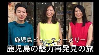 鹿児島美女3人組がおすすめする桜島を展望する穴場スポット「寺山公園」