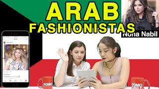 Video Like, DM, Unfollow: Americans React To Arab Fashionistas [Arabic Sub] MP3, 3GP, MP4, WEBM, AVI, FLV September 2019