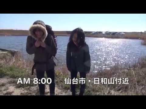 【宮城県】日本一低い山に返り咲いたあの山・・・