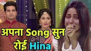 Bigg Boss 11: Hina khan अपना ही Song सुनकर हुईं Emotional, देखिए क्या है माजरा