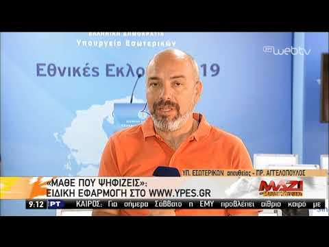 Όλα έτοιμα για τις εκλογές της Κυριακής | 06/07/2019 | ΕΡΤ