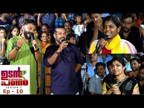 Udan Panam Season 2 | Ep - 10 Strength of Athirampuzha | Mazhavil Manorama