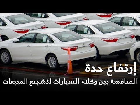 العرب اليوم - شاهد: ارتفاع حدة المنافسة بين وكلاء السيارات في المملكة السعودية لتشجيع المبيعات