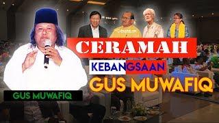 Video PESAN GUS MUWAFIQ UNTUK NENO WARISMAN MP3, 3GP, MP4, WEBM, AVI, FLV Maret 2019