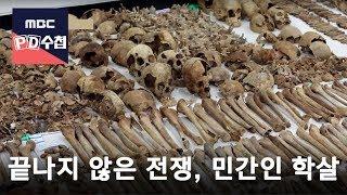 Video 민간인 학살, 끝나지 않은 전쟁 [FULL] -The massacre of civilians-18/05/08-MBC PD수첩 1154회 MP3, 3GP, MP4, WEBM, AVI, FLV Agustus 2018