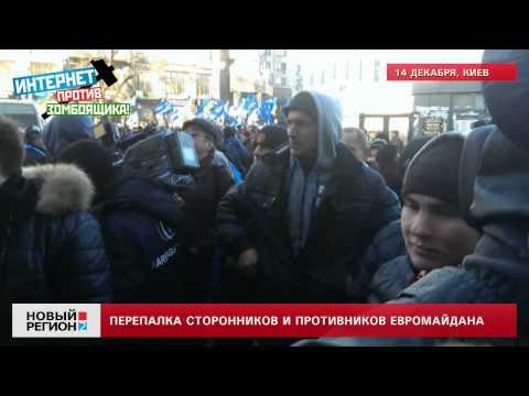 Перепалка в Киеве